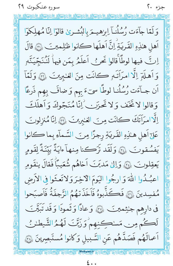 قرآن  مرکز طبع و نشر قرآن کریم صفحه 400