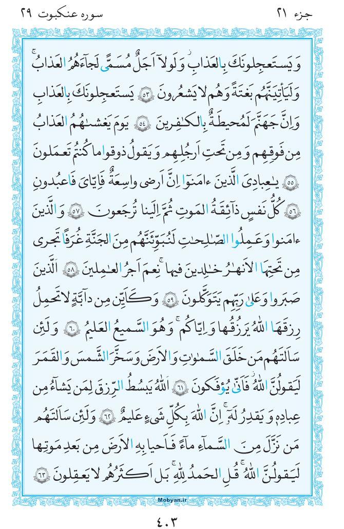 قرآن  مرکز طبع و نشر قرآن کریم صفحه 403