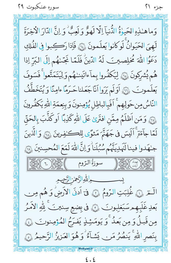 قرآن  مرکز طبع و نشر قرآن کریم صفحه 404