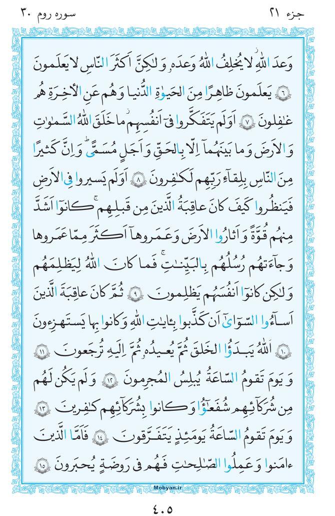 قرآن  مرکز طبع و نشر قرآن کریم صفحه 405