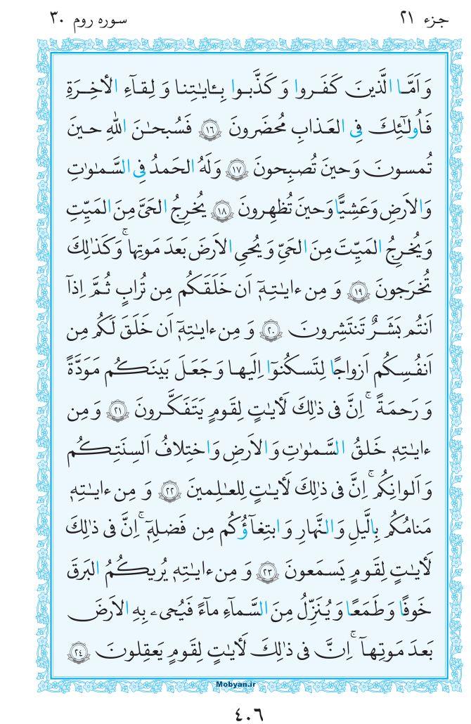 قرآن  مرکز طبع و نشر قرآن کریم صفحه 406