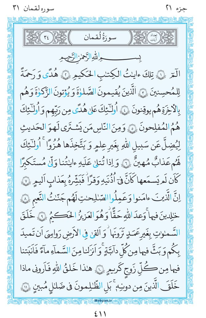 قرآن  مرکز طبع و نشر قرآن کریم صفحه 411