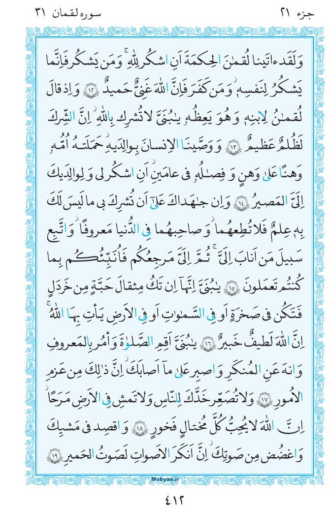 قرآن  مرکز طبع و نشر قرآن کریم صفحه 412