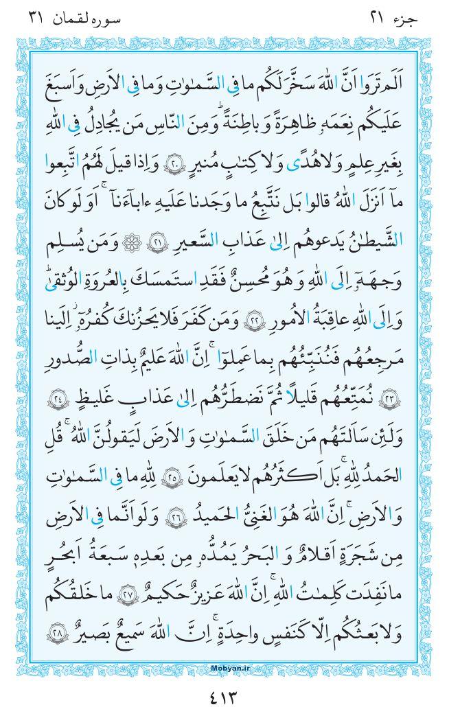 قرآن  مرکز طبع و نشر قرآن کریم صفحه 413