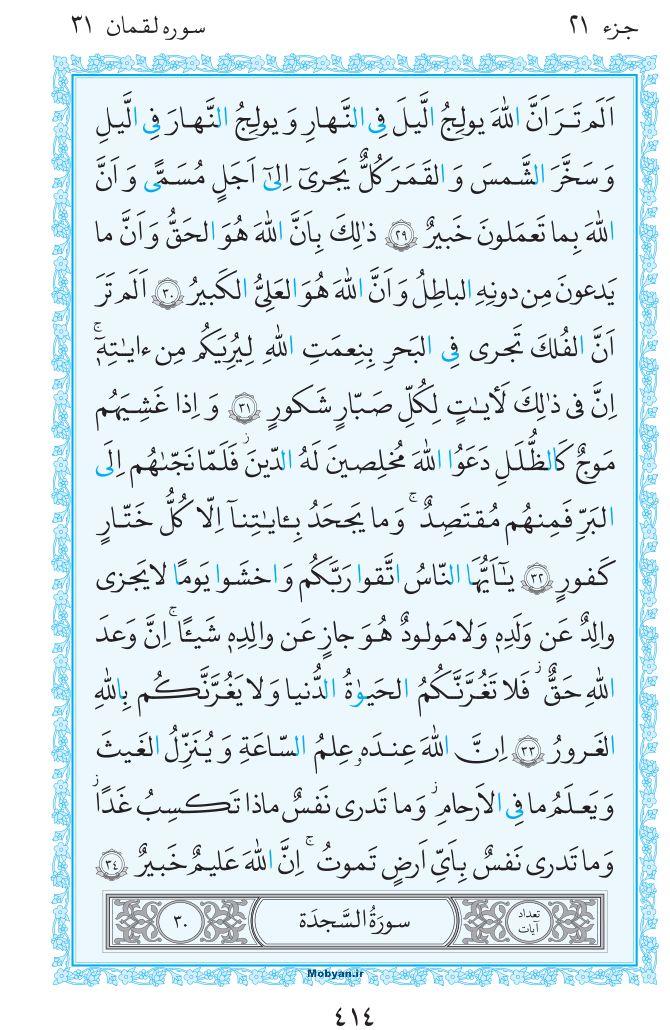 قرآن  مرکز طبع و نشر قرآن کریم صفحه 414