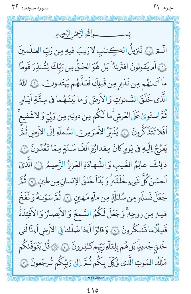 قرآن  مرکز طبع و نشر قرآن کریم صفحه 415
