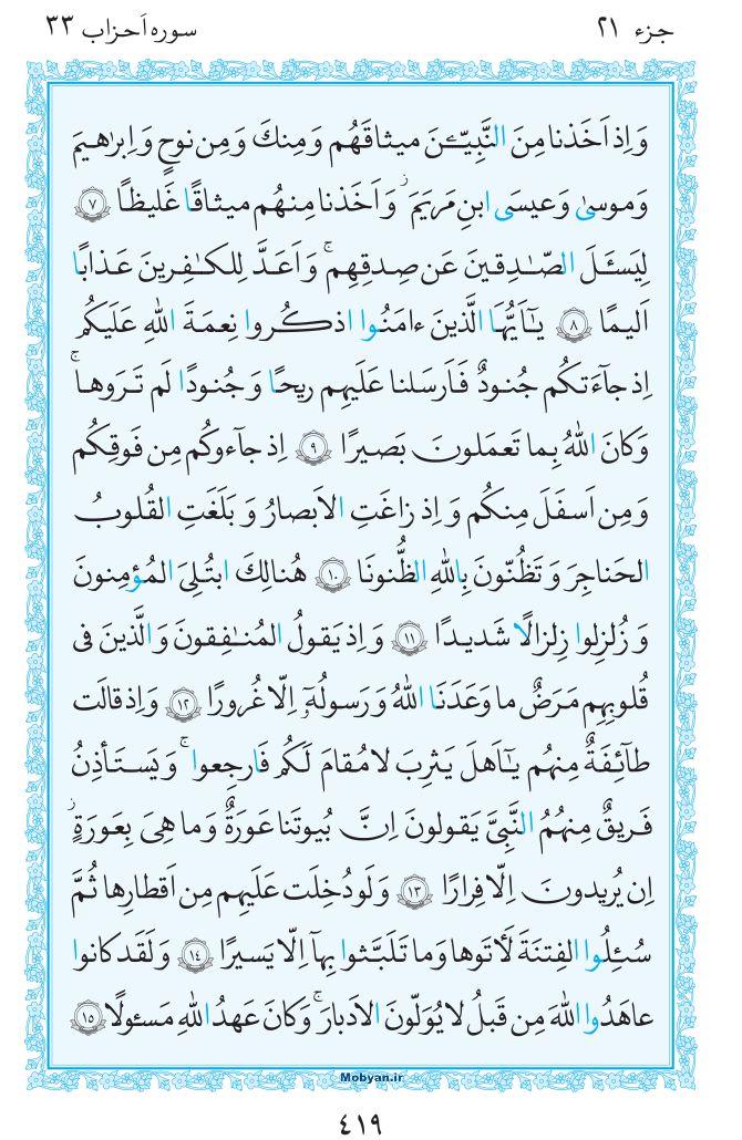 قرآن  مرکز طبع و نشر قرآن کریم صفحه 419