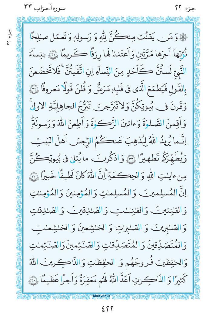 قرآن  مرکز طبع و نشر قرآن کریم صفحه 422