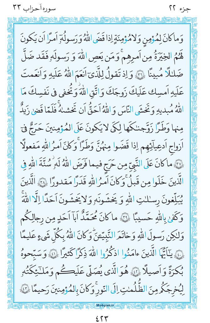 قرآن  مرکز طبع و نشر قرآن کریم صفحه 423