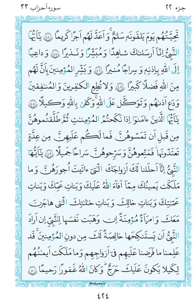 قرآن  مرکز طبع و نشر قرآن کریم صفحه 424