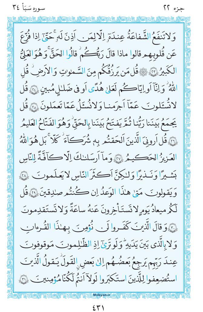 قرآن  مرکز طبع و نشر قرآن کریم صفحه 431