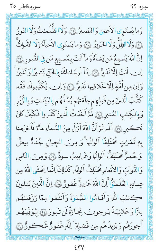قرآن  مرکز طبع و نشر قرآن کریم صفحه 437