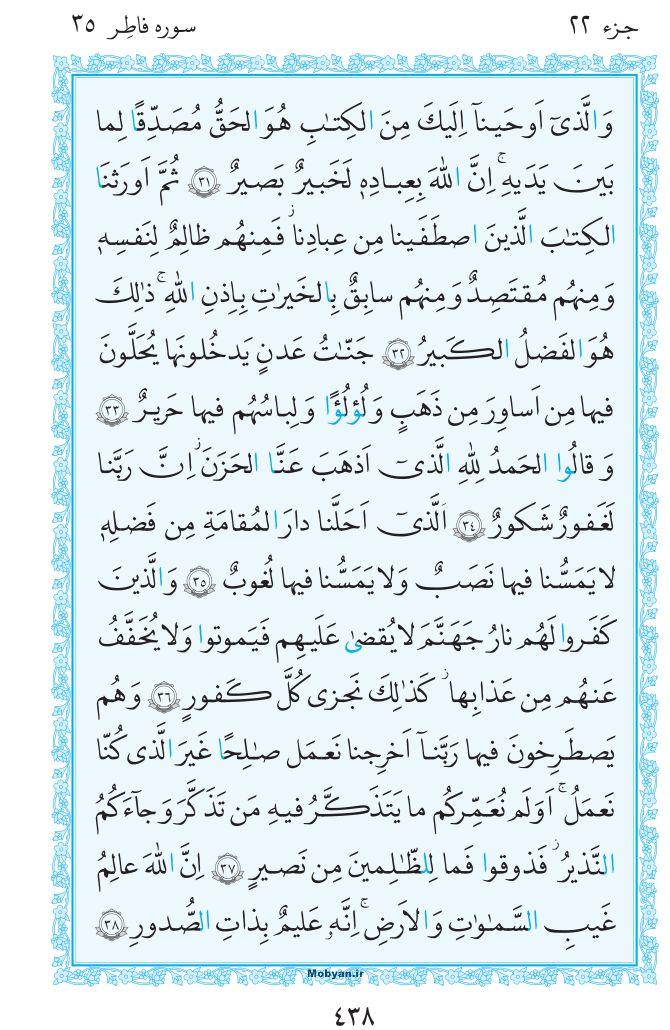 قرآن  مرکز طبع و نشر قرآن کریم صفحه 438