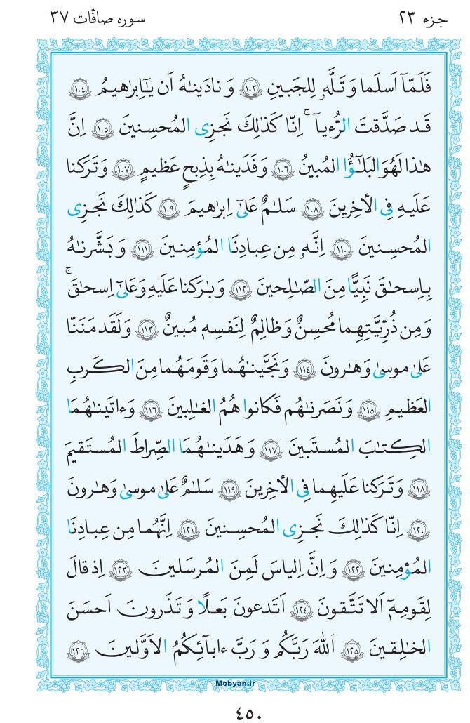 قرآن  مرکز طبع و نشر قرآن کریم صفحه 450