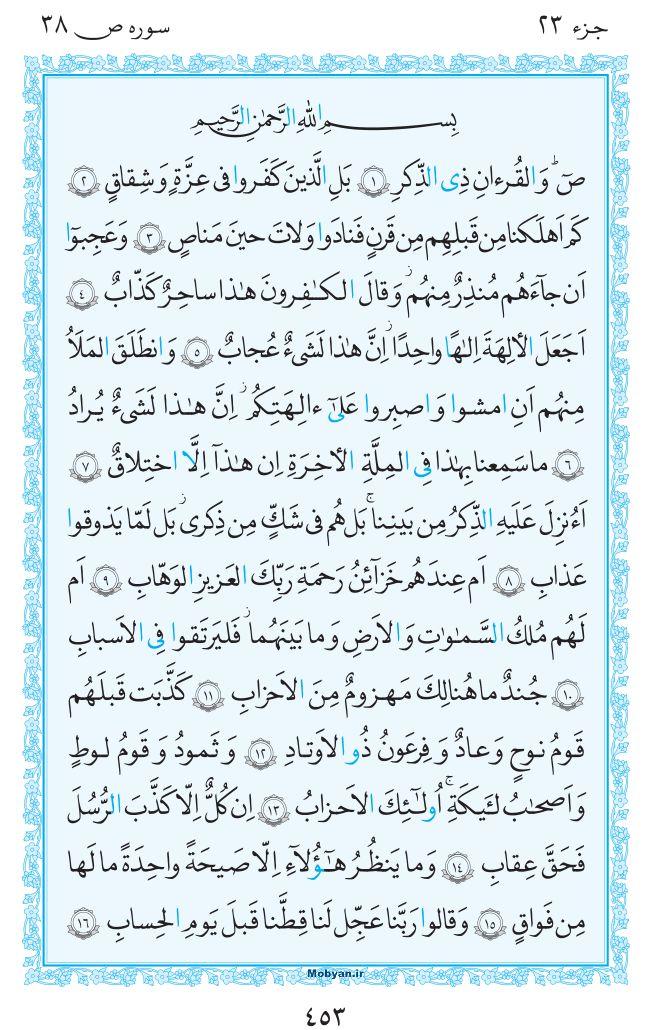قرآن  مرکز طبع و نشر قرآن کریم صفحه 453