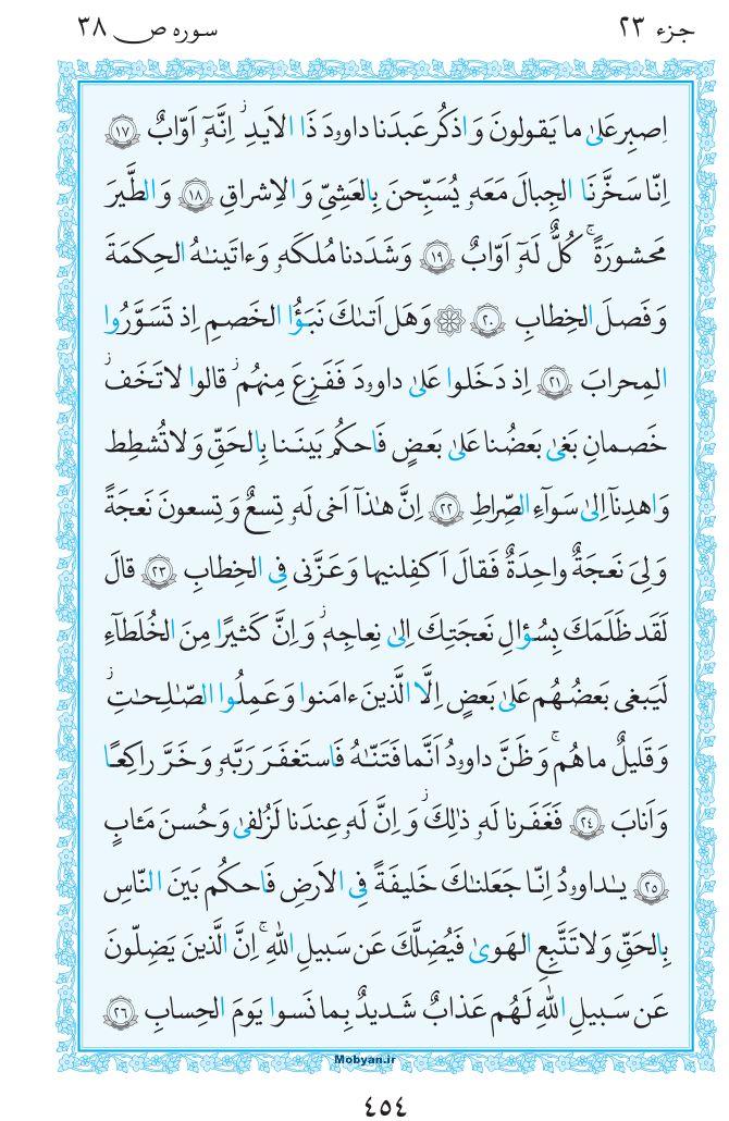 قرآن  مرکز طبع و نشر قرآن کریم صفحه 454