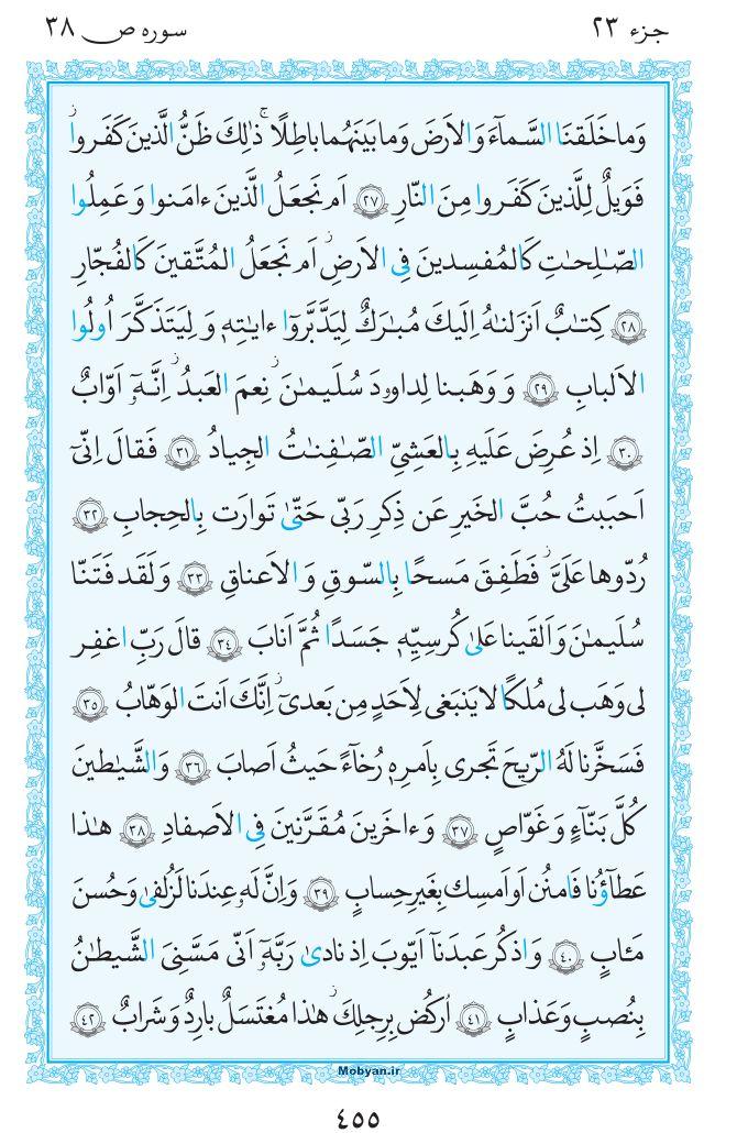 قرآن  مرکز طبع و نشر قرآن کریم صفحه 455