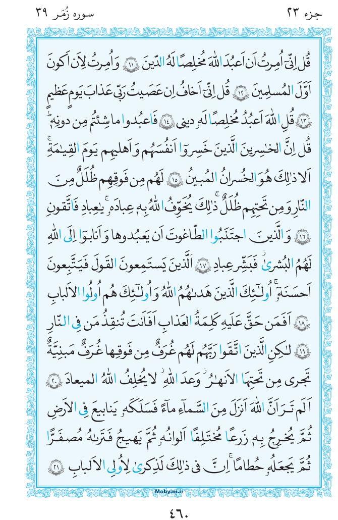 قرآن  مرکز طبع و نشر قرآن کریم صفحه 460