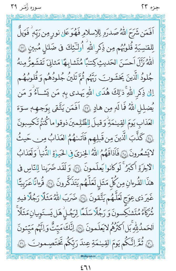 قرآن  مرکز طبع و نشر قرآن کریم صفحه 461