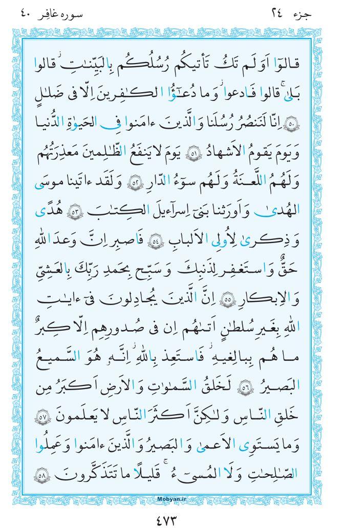 قرآن  مرکز طبع و نشر قرآن کریم صفحه 473