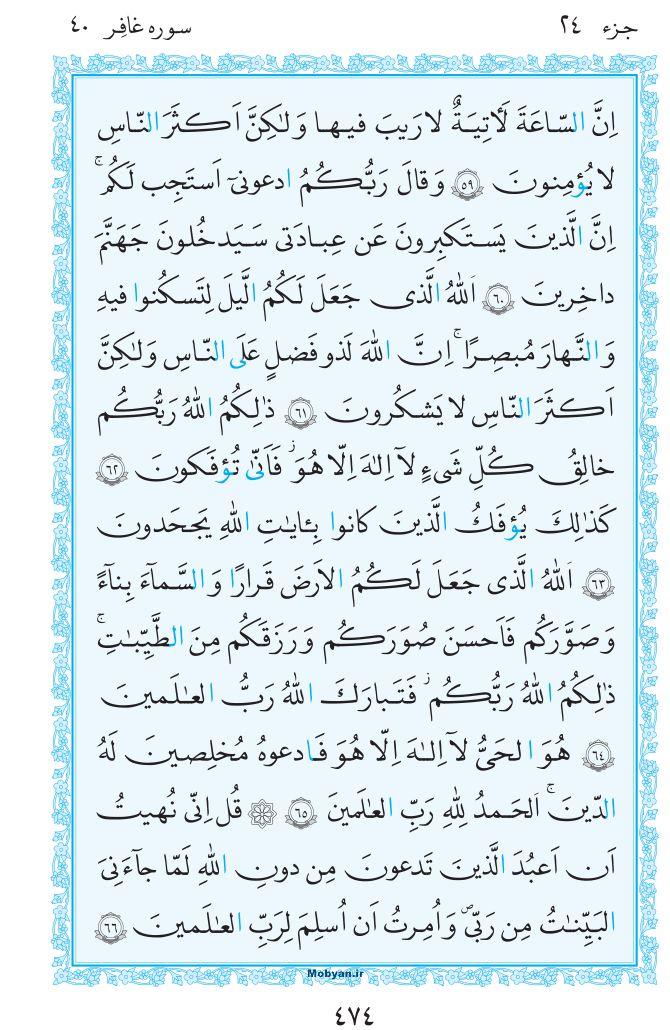 قرآن  مرکز طبع و نشر قرآن کریم صفحه 474