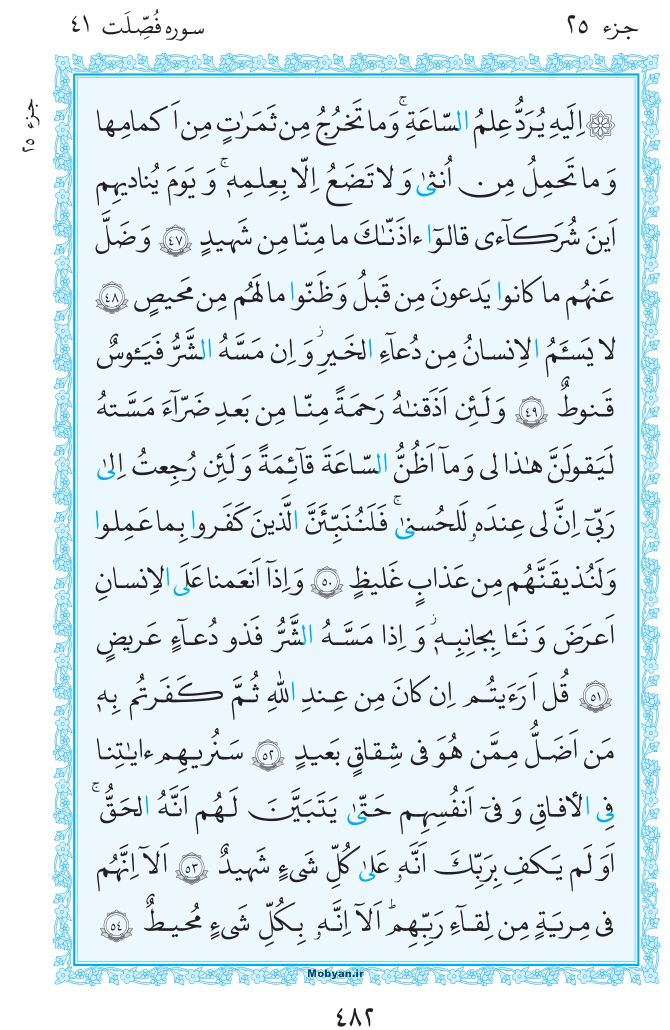قرآن  مرکز طبع و نشر قرآن کریم صفحه 482