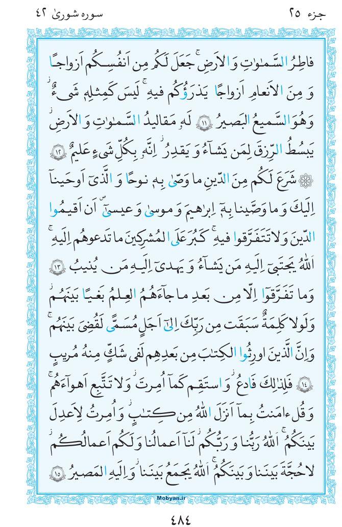 قرآن  مرکز طبع و نشر قرآن کریم صفحه 484