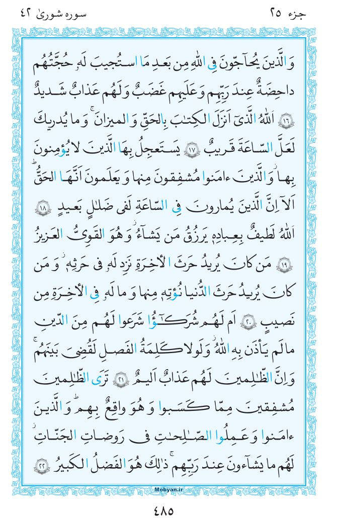 قرآن  مرکز طبع و نشر قرآن کریم صفحه 485