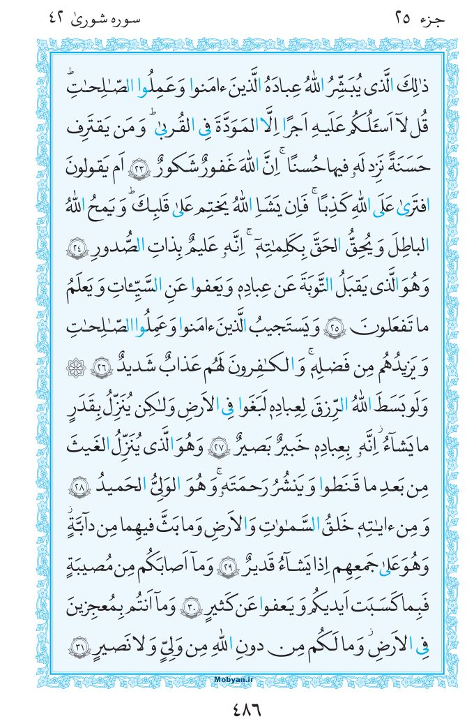 قرآن  مرکز طبع و نشر قرآن کریم صفحه 486