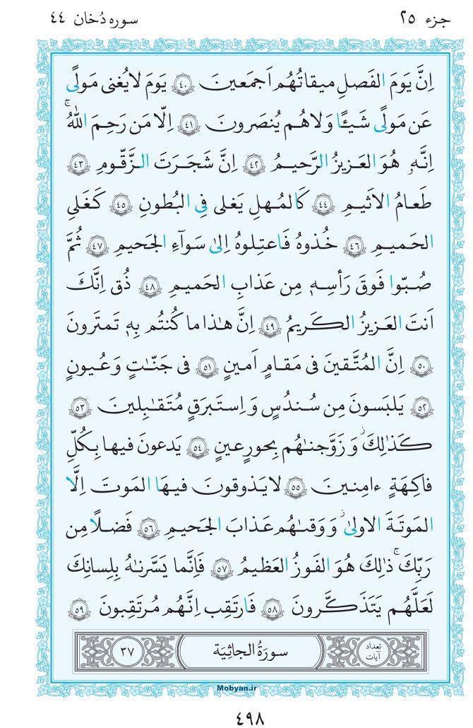 قرآن  مرکز طبع و نشر قرآن کریم صفحه 498
