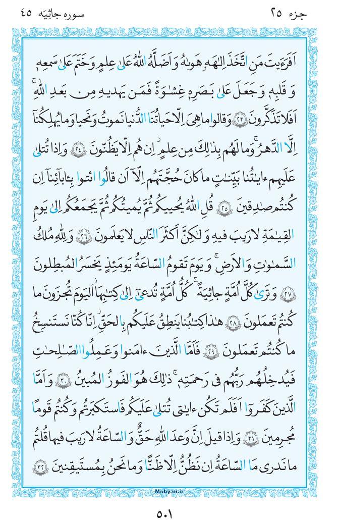 قرآن  مرکز طبع و نشر قرآن کریم صفحه 501