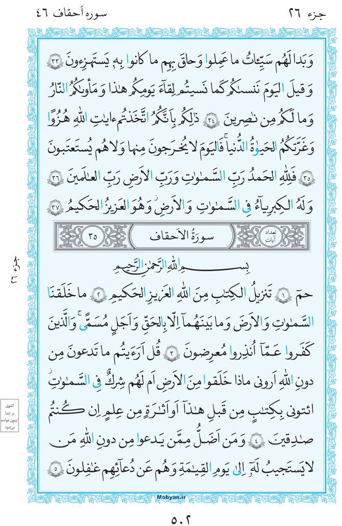 قرآن  مرکز طبع و نشر قرآن کریم صفحه 502