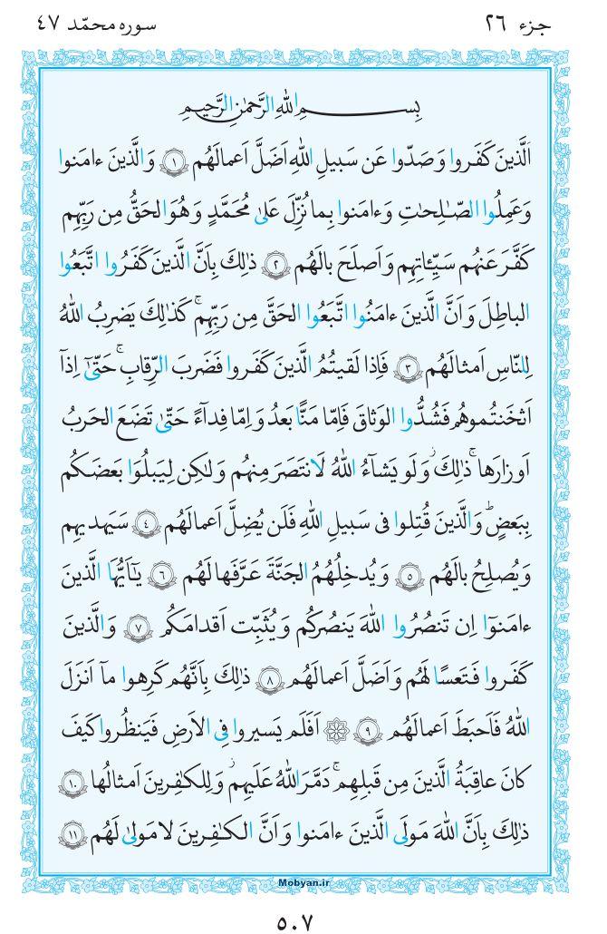 قرآن  مرکز طبع و نشر قرآن کریم صفحه 507