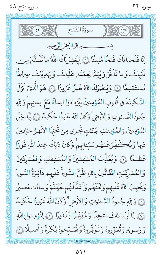 قرآن  مرکز طبع و نشر قرآن کریم صفحه 511