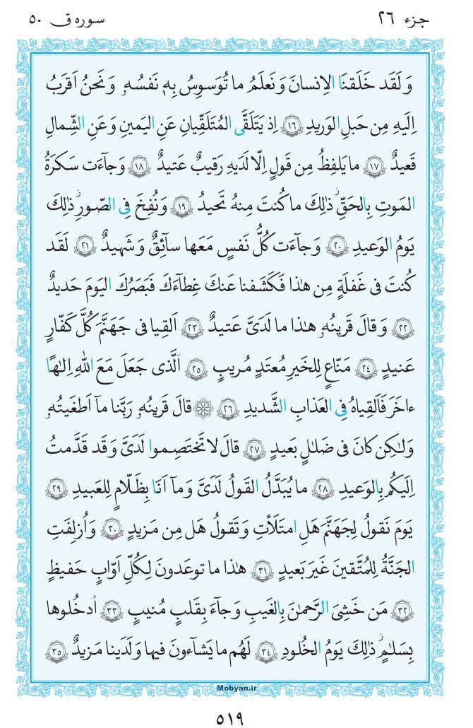 قرآن  مرکز طبع و نشر قرآن کریم صفحه 519