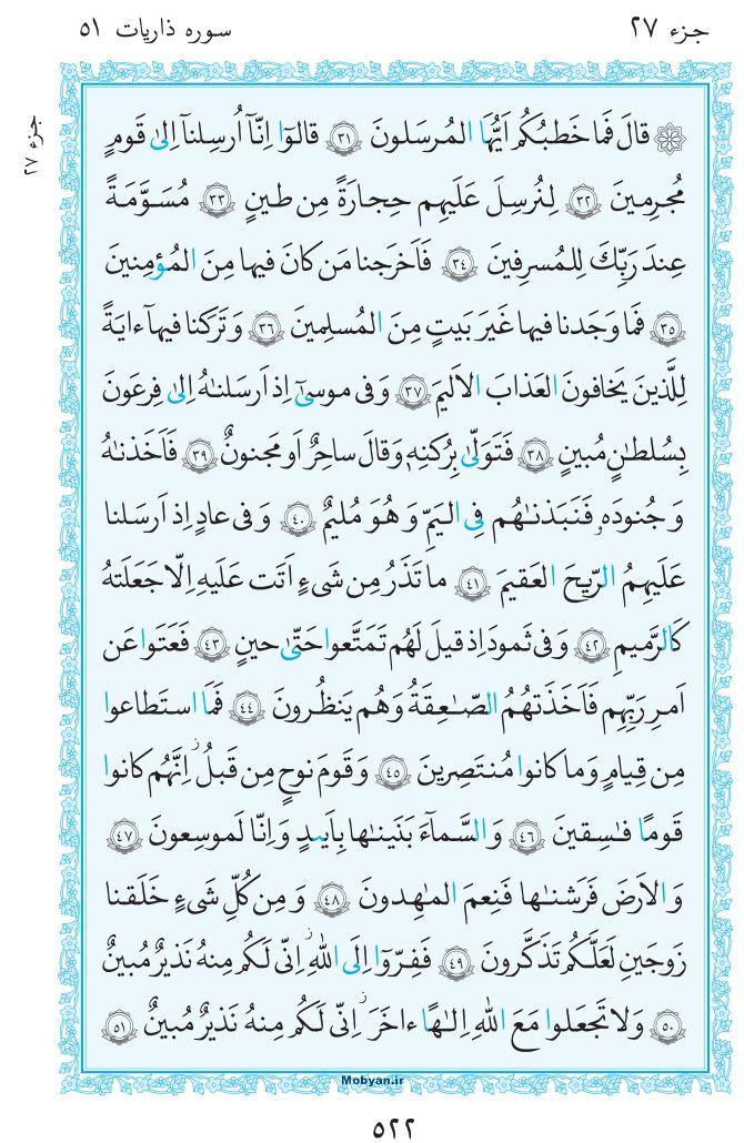 قرآن  مرکز طبع و نشر قرآن کریم صفحه 522