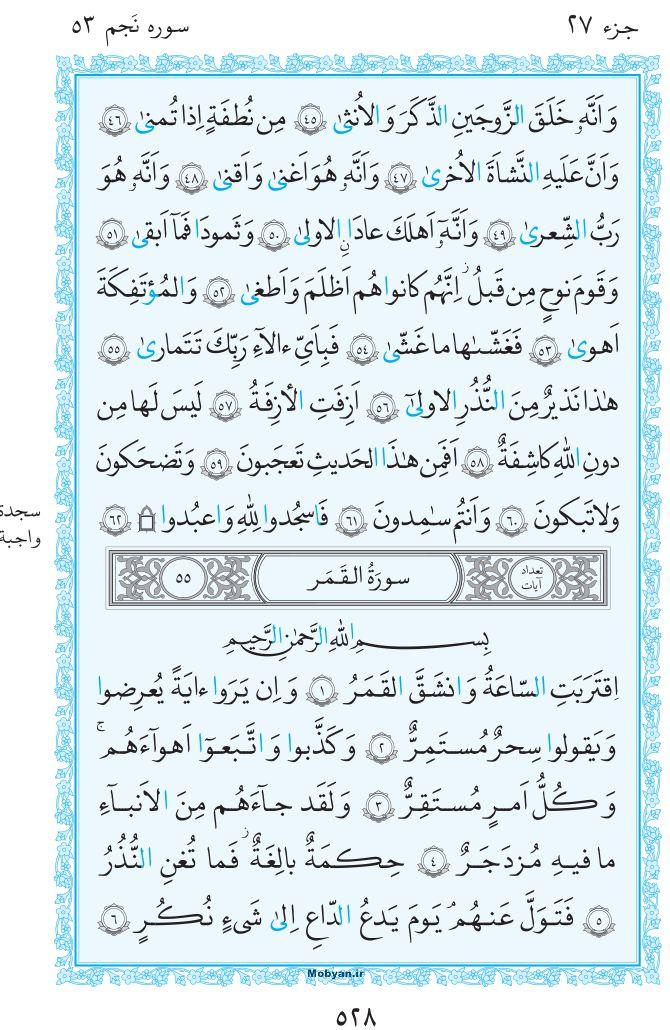 قرآن  مرکز طبع و نشر قرآن کریم صفحه 528