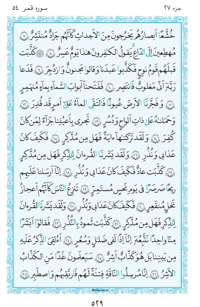 قرآن  مرکز طبع و نشر قرآن کریم صفحه 529