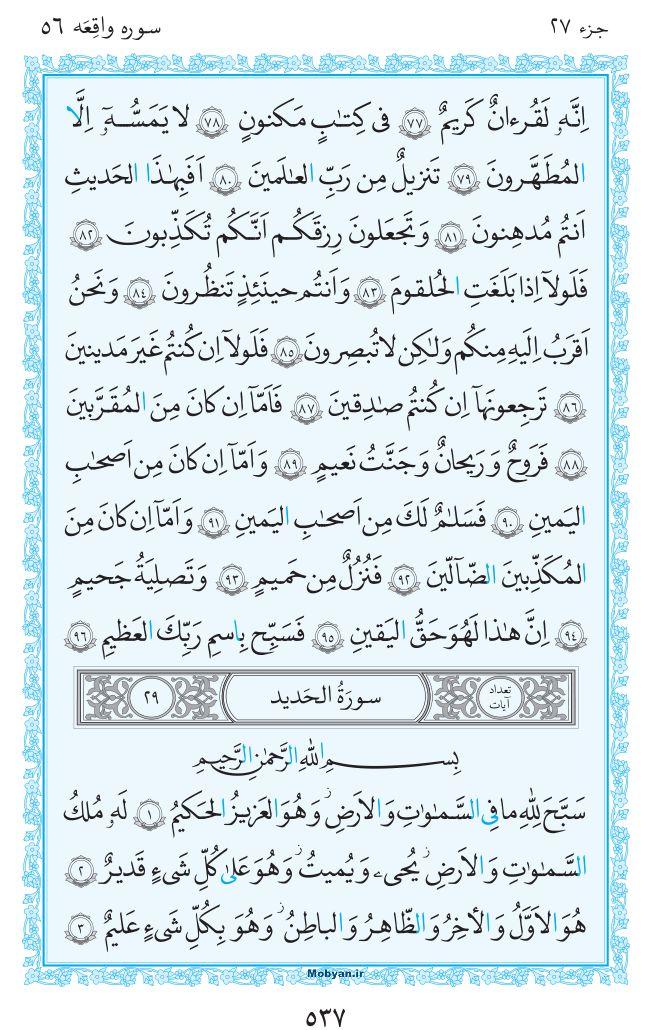 قرآن  مرکز طبع و نشر قرآن کریم صفحه 537