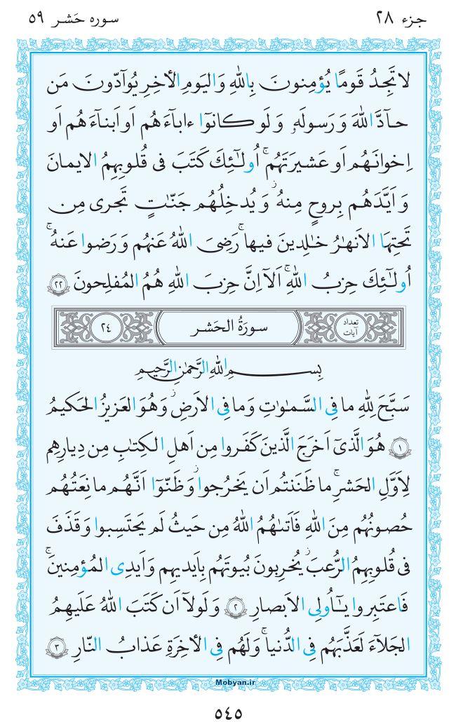 قرآن  مرکز طبع و نشر قرآن کریم صفحه 545