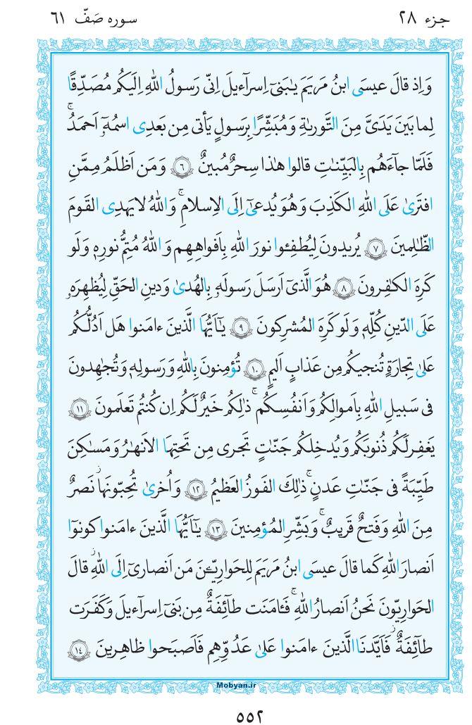 قرآن  مرکز طبع و نشر قرآن کریم صفحه 552