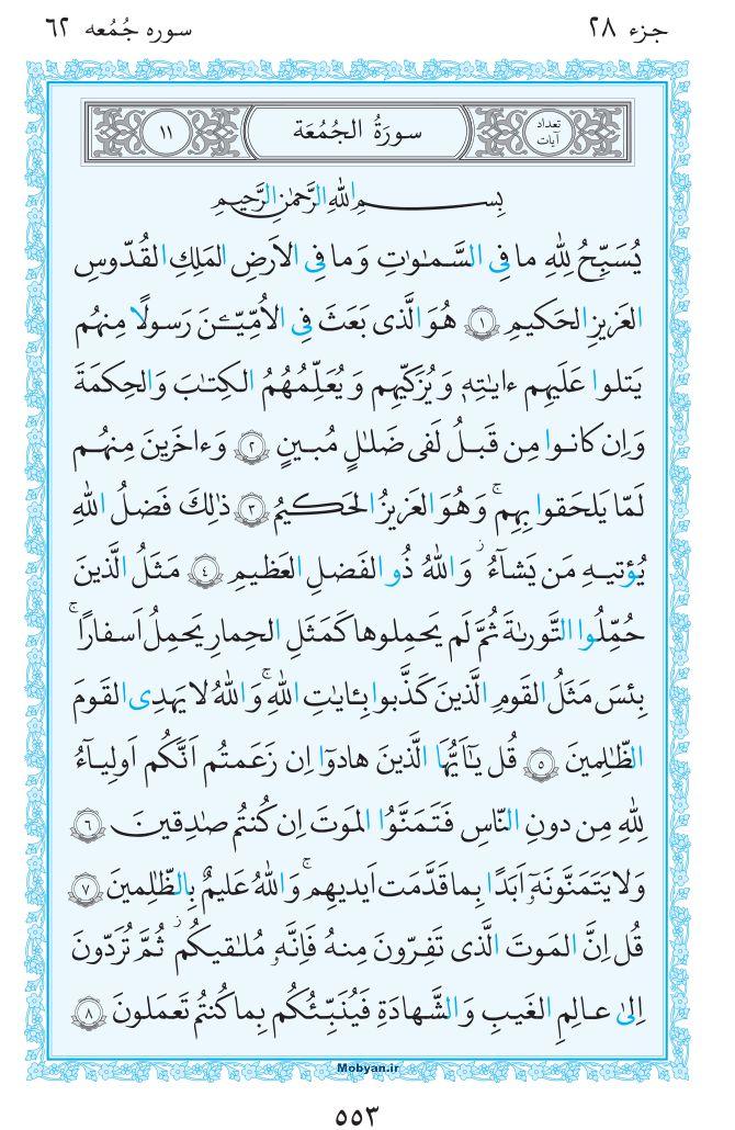 قرآن  مرکز طبع و نشر قرآن کریم صفحه 553