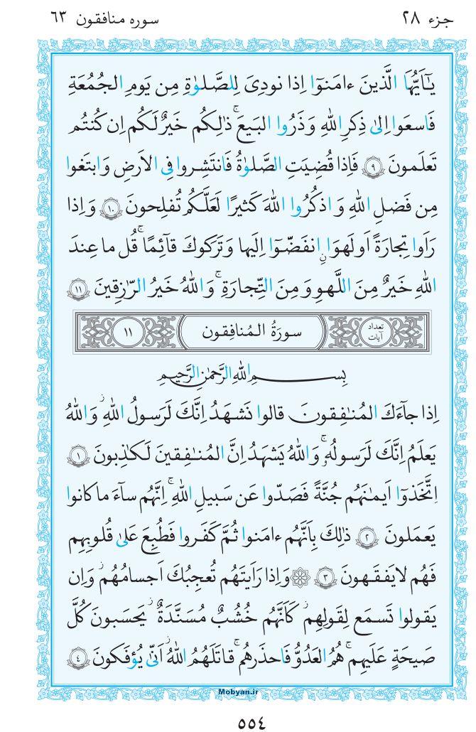 قرآن  مرکز طبع و نشر قرآن کریم صفحه 554