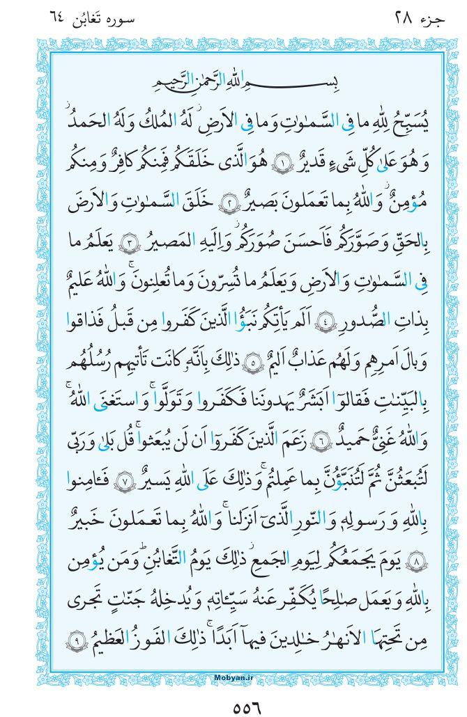 قرآن  مرکز طبع و نشر قرآن کریم صفحه 556