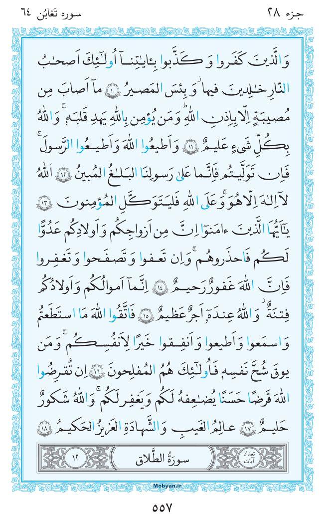 قرآن  مرکز طبع و نشر قرآن کریم صفحه 557