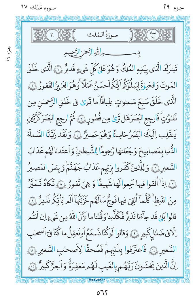 قرآن  مرکز طبع و نشر قرآن کریم صفحه 562