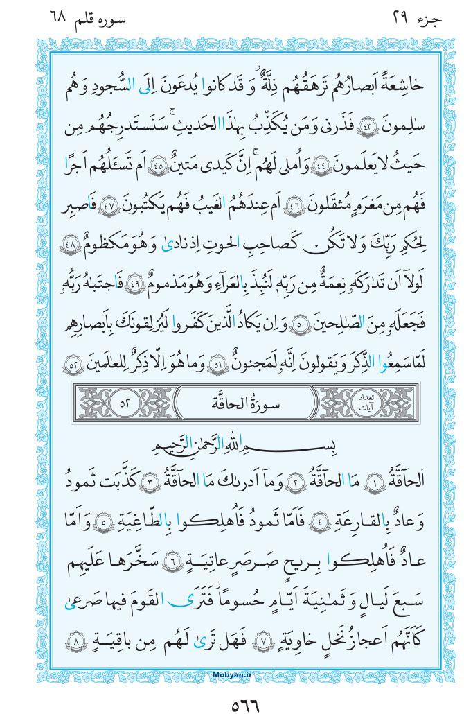 قرآن  مرکز طبع و نشر قرآن کریم صفحه 566