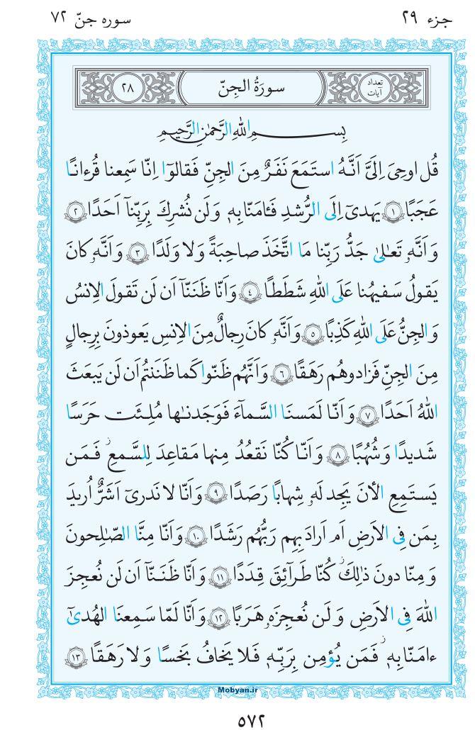 قرآن  مرکز طبع و نشر قرآن کریم صفحه 572