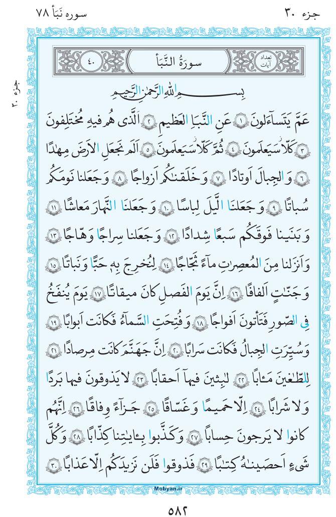 قرآن  مرکز طبع و نشر قرآن کریم صفحه 582