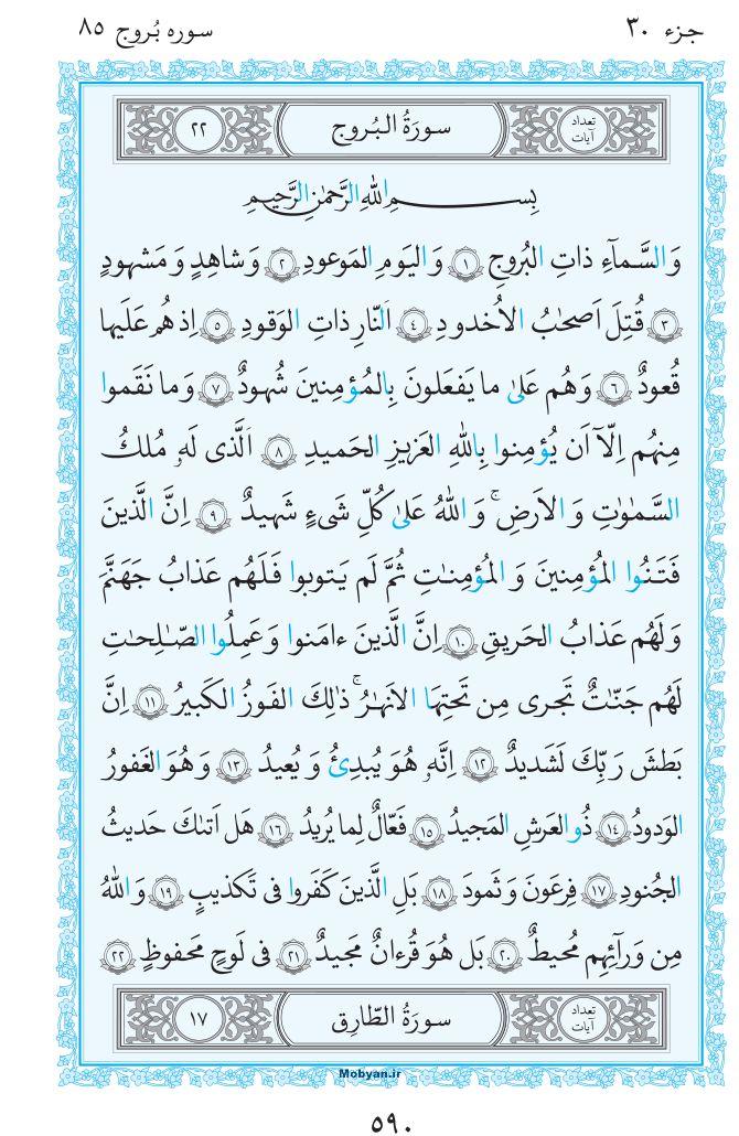 قرآن  مرکز طبع و نشر قرآن کریم صفحه 590